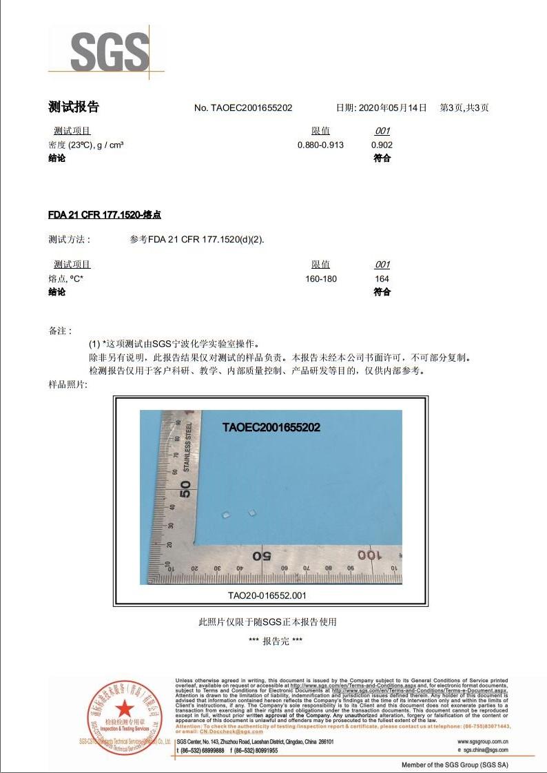 熔喷无纺布专用料A20311P4/M1500 FDA食品接触等级-SGS测试报告_副本