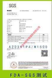 FDA食品接触等级-SGS测试 熔喷PP A20311P4 M1500 01