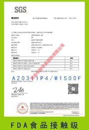 FDA食品接触等级-SGS测试 熔喷PP A20311P4 M1500F 01