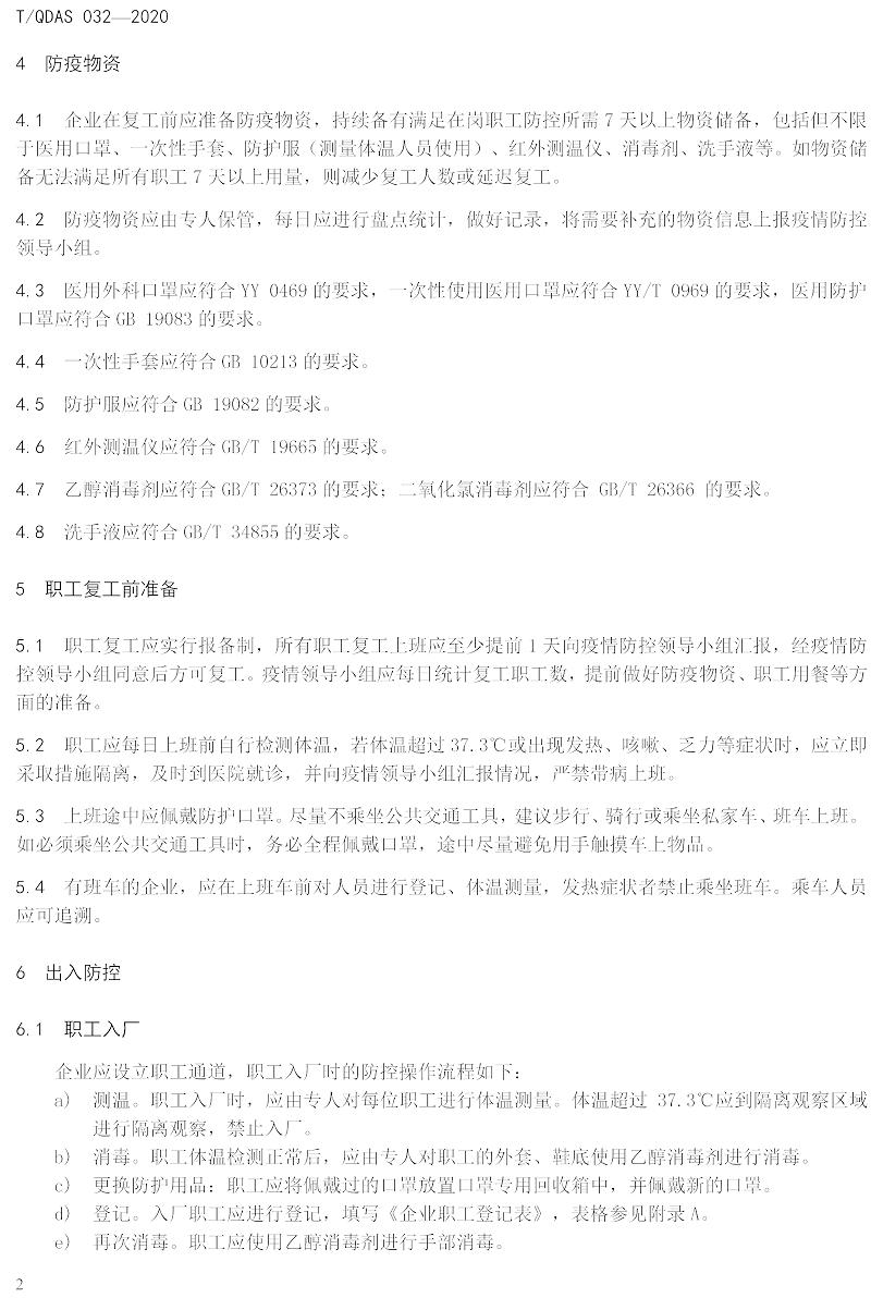 新型冠状病毒肺炎疫情期间企业复工人员防护操作指南(试行)-中新华美改性塑料