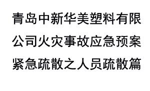青岛中新华美塑料有限公司火灾事故应急预案紧急疏散之人员疏散篇