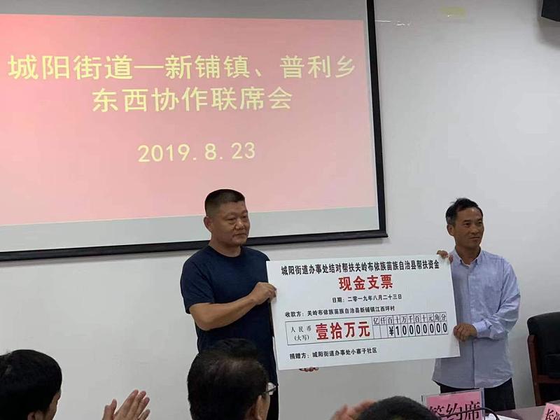 青岛中新华美地方股东与新铺镇、普利乡对口帮扶村捐赠