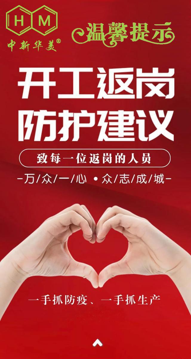 中新华美改性塑料温馨提示:开工返岗的防护建议