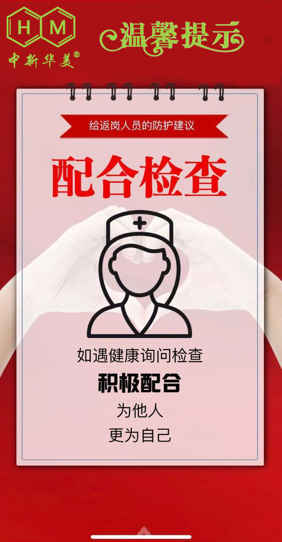 中新华美改性塑料:开工返岗的防护建议