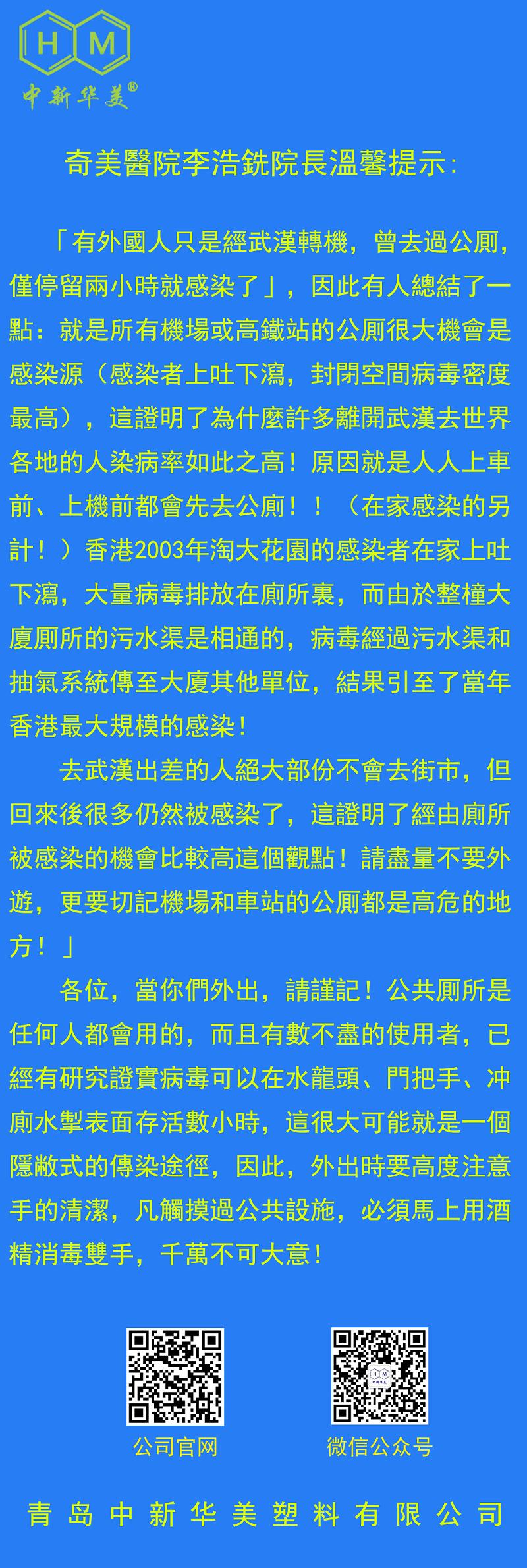 台湾奇美医院专家温情提醒--中新华美改性塑料