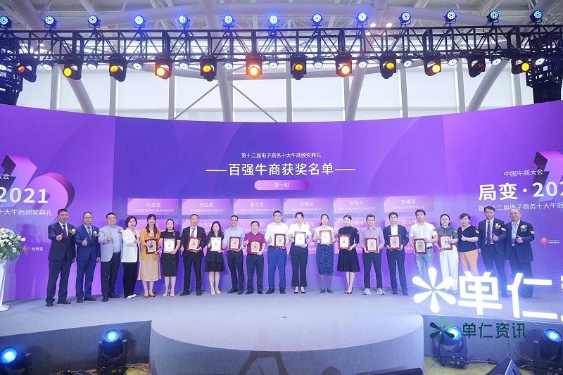 中国牛商大会暨第十二届电子商务十大牛商颁奖盛典--百强牛商