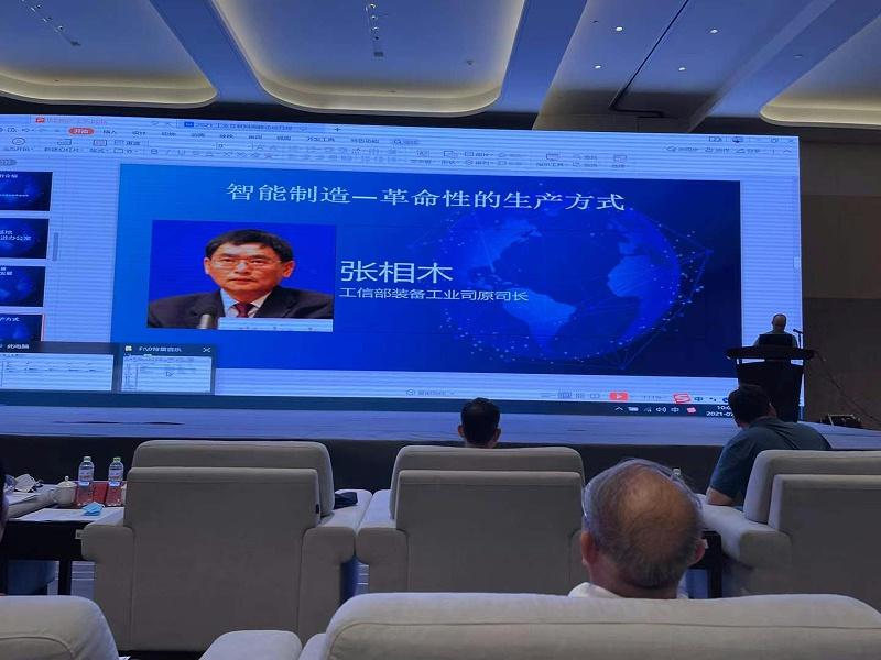 工信部装备工业司原司长张相木谈到智能制造一革命性的生产方式。