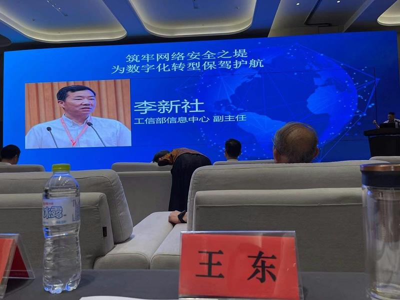工信部信息中心副主任李新社提出筑牢网络安全之堤,为数字化转型保驾护航。