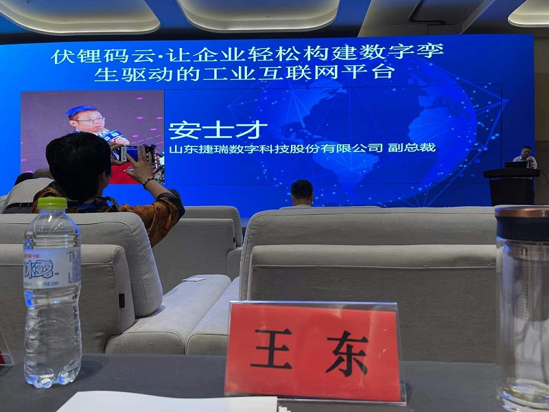 山东捷瑞数字科技股份有限公司副总裁安士才提出伏锂码云•让企业轻松构建数字孪生驱动的工业互联网平台。