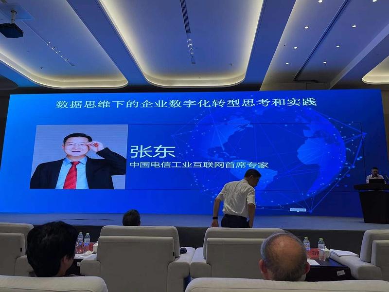 中国电信工业互联网首席专家张东谈到数据思维下的企业数字化转型思考和实践。