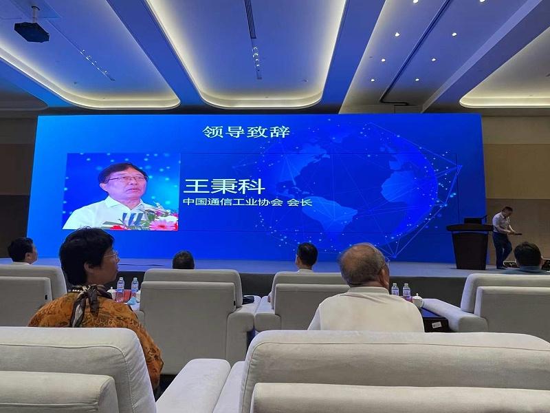 会上中国通信工业协会会长王秉科致辞