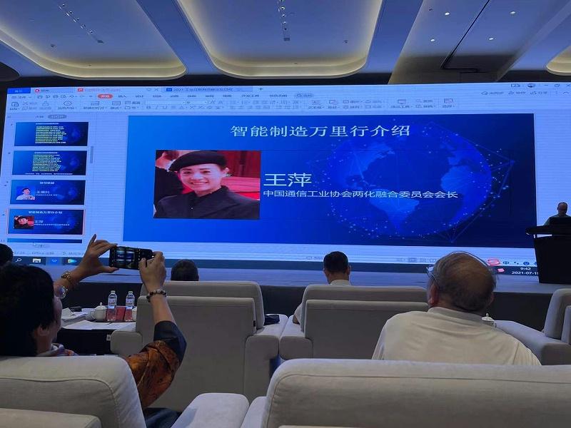 中国通信工业协会两化融合委员会会长王萍进行智能制造万里行介绍。