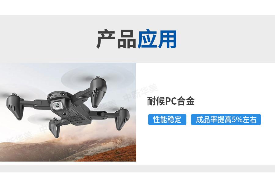耐候PC-ABS详情页_04