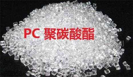 PC聚碳酸酯材料成型常见问题及解决方法